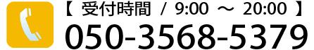 050-3568-5379