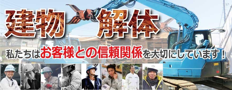 解体工事は名古屋・愛知・岐阜のハウス解体