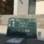 名古屋のブロック塀解体