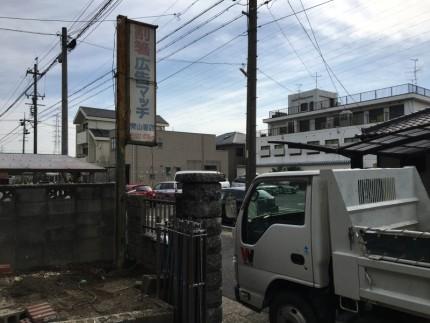 名古屋市天白区の看板撤去