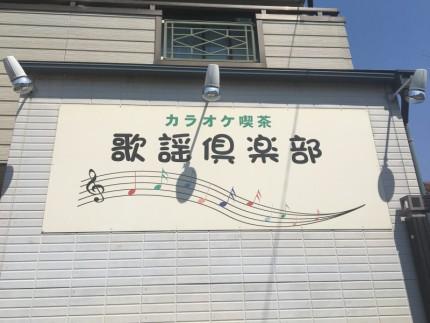 犬山市の看板撤去処分