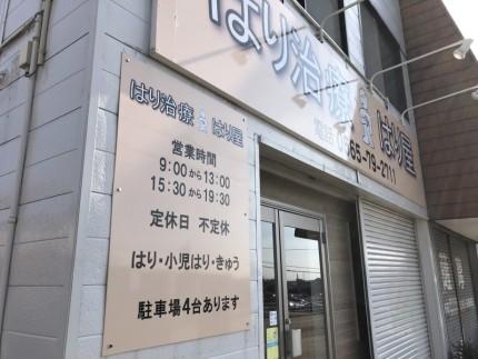 豊田市の看板撤去|施工前
