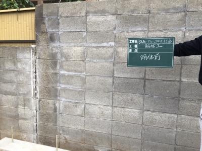 名古屋市守山区ブロック塀の解体工事