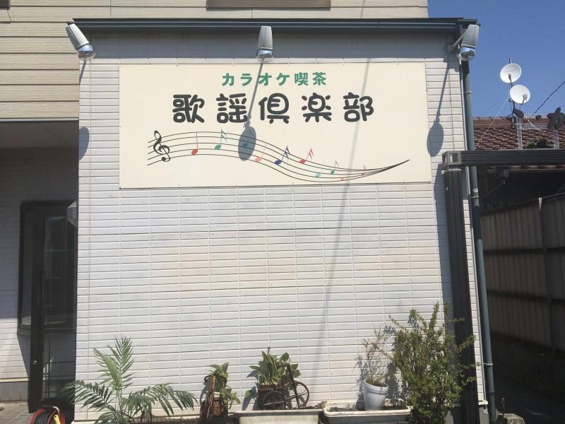 愛知県犬山市の看板撤去工事お見積り調査