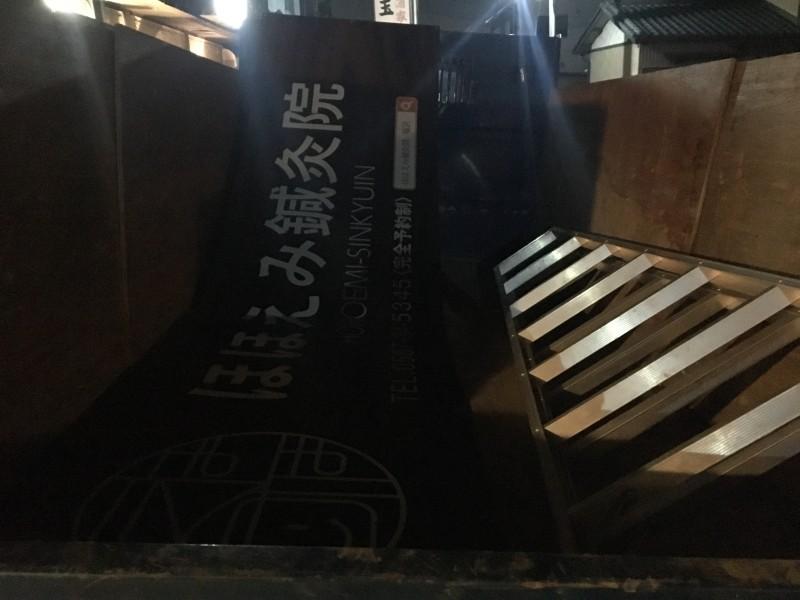 看板撤去の施工中 稲沢市