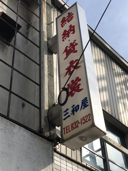 看板撤去|名古屋市昭和区