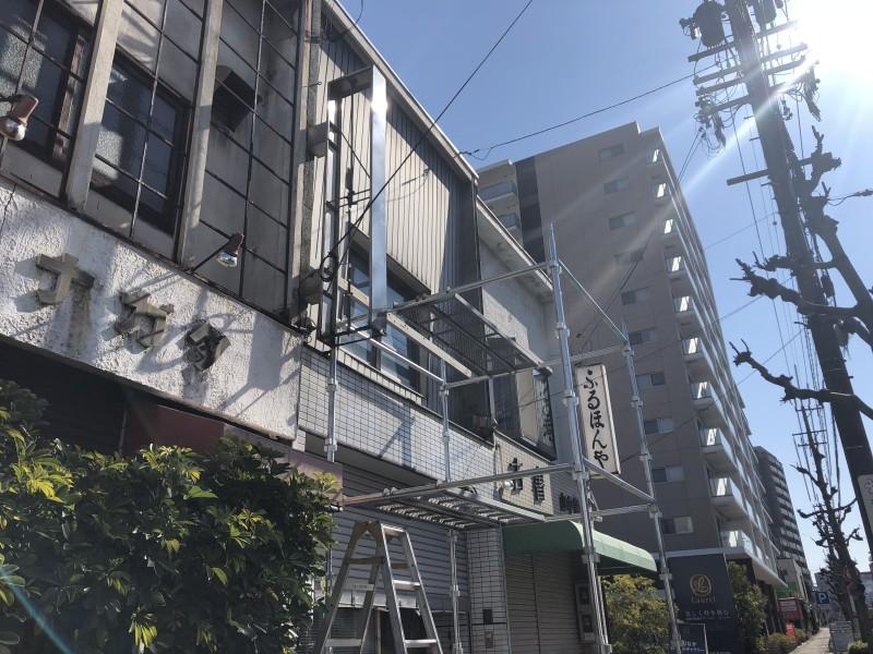 足場組み 名古屋市昭和区 看板撤去