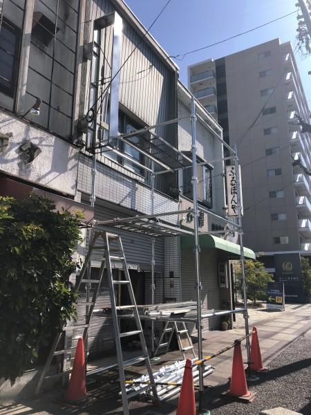 足場組み|名古屋市昭和区|看板撤去