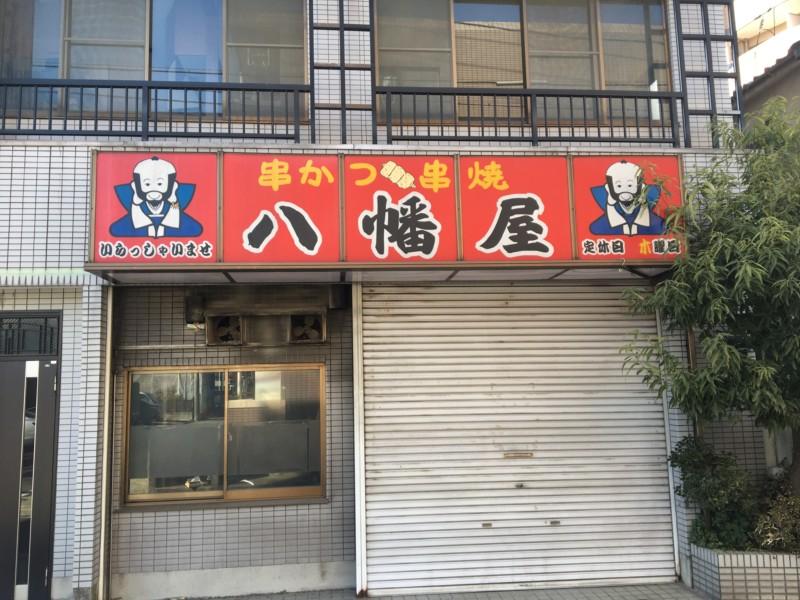 名古屋市中村区の飲食店の内装解体・スケルトン工事
